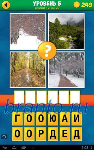 4 картинки одно слово 8 букв ответы на все уровни 12