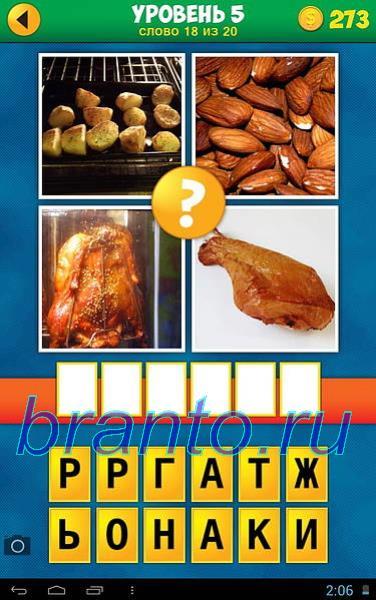 4 картинки одно слово 8 букв ответы на все уровни 10