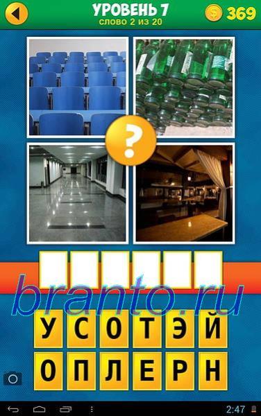 Уровень 134 4 картинки 1 слово ответы на все уровни 13