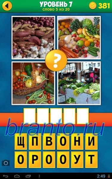 4 фото 1 слово 5 буквы все ответы в картинках 3