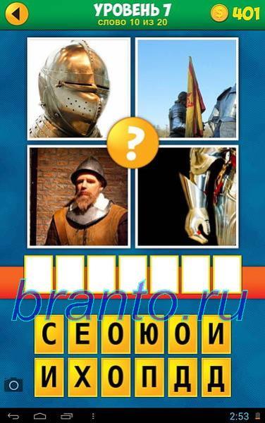 4 картинки 1 слово ответы на все уровни 4 букв 16