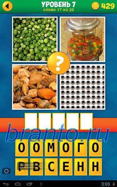 4 буквы 1 слово ответы 7 буквы все ответы в картинках