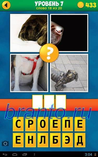 4 фотки 1 слово ответы! Легкий поиск по буквам!!!