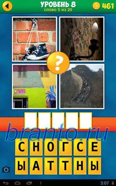 Ответы на игру 4 картинки одно слово 12 уровень ответы 15