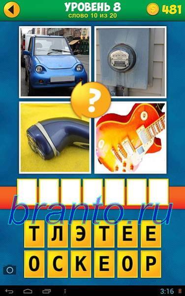 4 Картинки 1 Слово Увлечение Ответы  Applegamesiphone