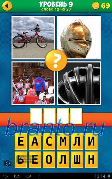 6 уровень 4 картинки 1 слово ответы на все уровни 10