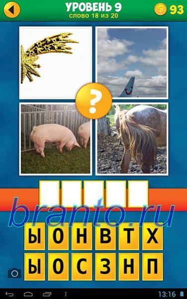 4 картинки 3 уровень 1 слово ответы на все уровни 13