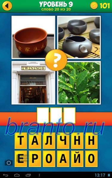 Игра 4 картинки 2 слово ответы на все уровни