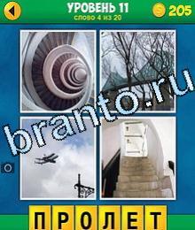 4 Фото 1 Слово Продолжение На Андроид