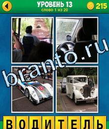 игра 0 фотокарточка 0 ответ ответы Уровень 03 ответ 0: автобус, шофёр, гоночная машина, автомобиль