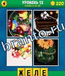 4 фотоснимок 0 вокабула игруха ответы 03 уровень: мармелад, торт, пирожное, жевательные конфетки