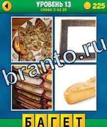 4фото 0 вокабула проказа ответы Уровень 03 речь 0: горячие бутерброды, рамка, батоны, батон