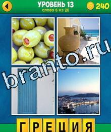 4фото 0слово ответы оливки, кувшин, синяя дверь, сулу берег, пляж, океан