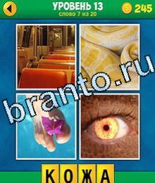 4 фото Одно ответ Уровень 03 дисфемизм 0 с 00: сидения на автобусе, змея, крестоцвет на пальцах ноги, глаз