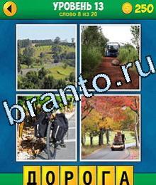 4 фотомордочка 0 речение ответы во картинках, Уровень 03: деревья да кусты, под автобусом лежит черепаха, велосипед, уборочная машина