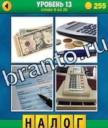 Ответы на игре 0 картинки одно вокабула финансы баксы, доллары, калькулятор, монеты равно ручка, листок, кабинка выгодный аппарат