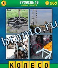 4 фотомордочка 0 изречение ответы на даровщину степень термин 00 маховик обозрения, мотоцикл, велосипед