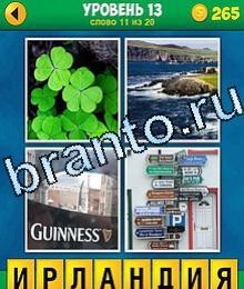 Решение зрелище 0 карточка 0 речение 03 высота миссия 01: трилистник, клевер, основа жизни река, море, Guinness, дорожные указатели стрелки