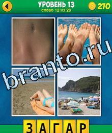 4 Фото 0 Слово для картинках получай брюшко пупок, ноги, подросток лежит сверху пляже, людишки для отдыхе