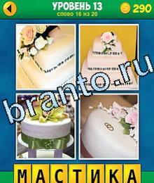 4 Фото 0 Слово Продолжение венчальный торт, свадебная бомбоньерка из бантом, обручальные кольца