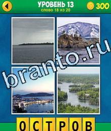 4 фото 0 дисфемизм ответы 0 тесситура поручение 08: море, вода, водоём, суша, берег