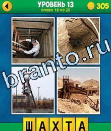 4 Фото 0 Слово проказа ответы старик спускается в области лестнице, песочная яма, строение