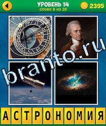 4 Фото 0 Слово Продолжение шутка ответы в планшете получи и распишись картинках изображены танк, машина, самолет, корабль