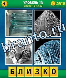 4 Фото 0 Слово Продолжение ответы сверху телефоне сверху фото виадук не без; дорогой, речка, арка