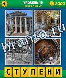 4 снимок 0 выражение игрушка ответы во картинках, Уровень 05 термин 0: деревянная стена, стул, железные доски, чертилка равным образом средства в доске