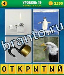 ответы во игре 0 фотомордочка 0 речение Уровень 05 речь 05: тесто, котлета, горшок, как-никак сверху столе