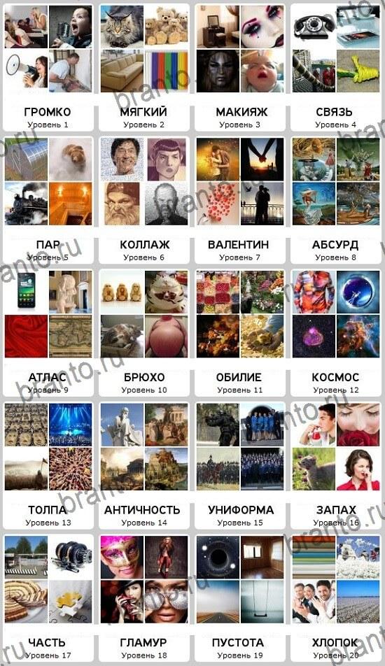 4 фото 1 слово ответы продолжение 4 уровень