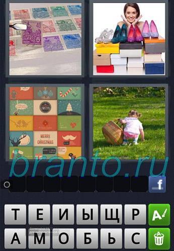 4 картинки одно слово ответы на что за слово вконтакте 11