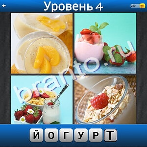 4 фото 1 слово ответы 9 букв, 12 букв - Stevsky.ru ...
