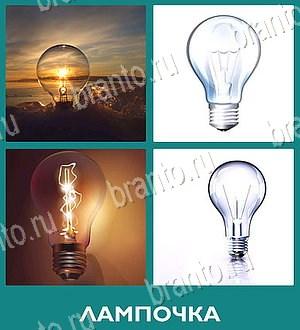 Игра 4 Фото 1 Слово от Grusha Games - все ответы: уровни 31-60: http://branto.ru/igra-4-foto-1-slovo-ot-grusha-games-otvety-31-60.html