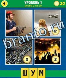 Угадай слово по 4 картинкам ответы что за слово 15