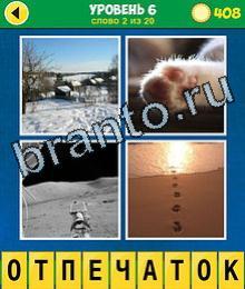 4 фото 1 слово ответ на 4 уровень