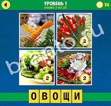 4 фото загадка уровень 4 ответы