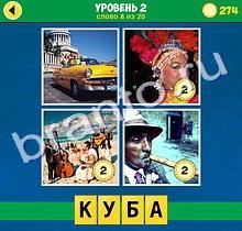 4 фото 1 слово 2 уровень ответы
