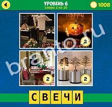 4 фото загадка уровень 6 ответы