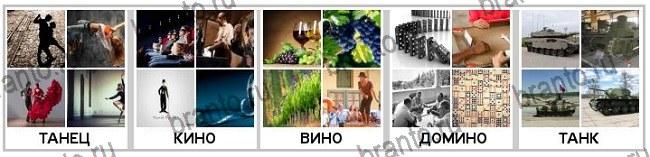 4 картинки одно слово 190 уровень