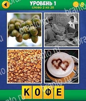 ответы к игре 4 фото 1 слово еще слова