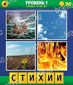 1 слово 4 фото уровень 14