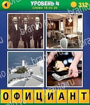 4 фото экстра ответы 3 уровень