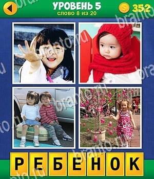 4 фото экстра 5 уровень ответы
