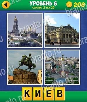 4 фото 1 слово загадка уровень 4
