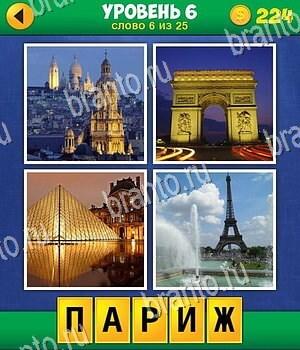 ответы на игру 4 фото загадка
