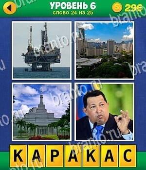 4 фото экстра ответы 4 уровень ответы