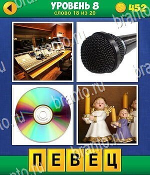 ответы 4 фото экстра 8 уровень