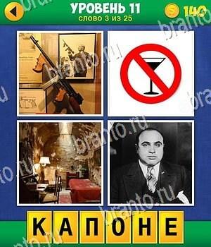 4 картинки 1 слово уровень 11