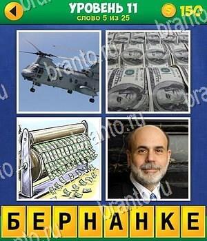Ответы для игр 4 фотки 1 слово Что за слово и подобных игр